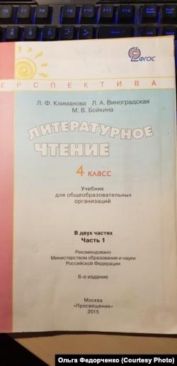 Обложка учебника для четвертого класса