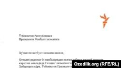 Официальный запрос главного редактора Радио «Озодлик» Ноя Такера, направленный в пресс-службу президента Узбекистана.