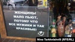 Винный магазин в Тбилиси