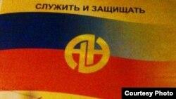 """Предвыборный баннер партии """"Ар-Намыс"""", Бишкек, октябрь 2012. Фото Атая Садыбакасова."""