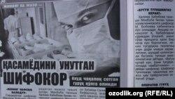 Скриншот страницы узбекской газеты «Адолаткўзгуси» («Зеркало справедливости»).