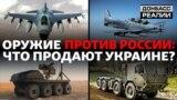 У кого українська армія купує зброю?
