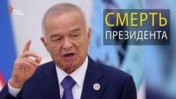 Помер президент Узбекистану Іслам Карімов (відео)