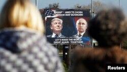 Ілюстративне фото. Рекламний щит із зображенням Дональда Трампа (л) і Володимира Путіна