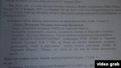 Шамил Казаков эшен тикшерү документлары