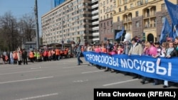 A May Day demonstration organized by the Federation of Independent Trade Unions and the ruling United Russia party in Moscow on May 1.