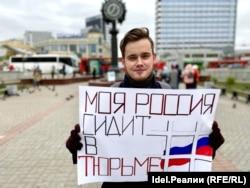 Олег Емельянов на одиночном пикете в октябре 2019 года в Казани. Архивное фото