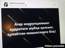 Шахноза Соатова қолдирган ëзув