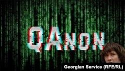 """ინტერნეტ-ფენომენმა სახელად """"QAnon"""" ციფრული სამყაროდან პოლიტიკურ ცხოვრებაში გადაინაცვლა."""