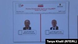 مرشحا الرئاسة في تونس، السبسي والمرزوقي