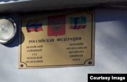 Суд Шатойского района ЧР