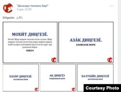 """""""Дөньяда телемез бар!"""" төркеме материалы"""