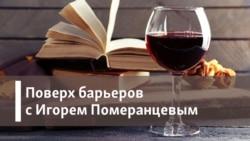 Поверх барьеров с Игорем Померанцевым.Путешествия повара