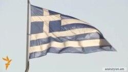 Նոր ժամկետ` Հունաստանին