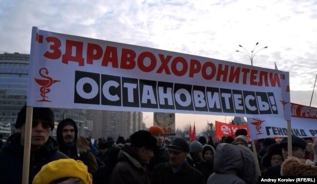 Протесты против реформы здравоохранения в Москве 30 ноября 2014 года