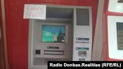 Банкомат у Донецьку, 27 травня 2018