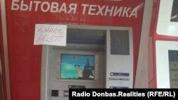 Банкомат в Донецке, 27 мая 2018 года
