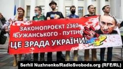 Акція «Руки геть від мови!» біля будівлі Верховної Ради. Київ, 16 липня 2020 року