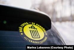 Антимусорный стикер на автомобиле в Коломне