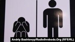 Ուկրաինա - Ցուցահանդես գենդերային բռնության դեմ, նոյեմբեր, 2011թ.