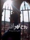 روح تهران، ساخته وحید پوراستاد