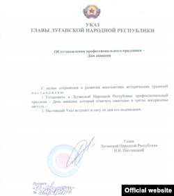 Так называемый указ главы группировки «ЛНР» Плотницкого