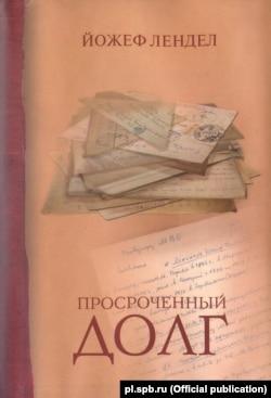 Обложка книги Йожефа Лендела «Просроченный долг»