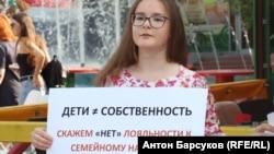 Пикет в поддержку сестер Хачатурян
