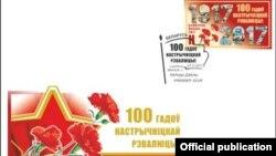 Паштовы канвэрт да 100-годзьдзя Кастрычніцкай рэвалюцыі