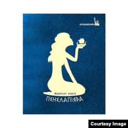 Вокладка кнігі Маргарэт Этвуд «Пэнэляпіяда»