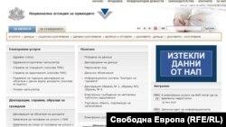 Интернет страницата на НАП