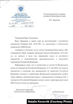 Ответ из МИДа России