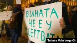 Плакат от митинг в защита на жените жертви на домашно насилие. София, ноември 2019 г.
