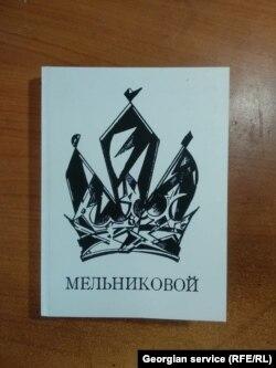 """""""მელნიკოვას ფანტასტიური სამიკიტნო"""" (1919 წ)"""
