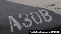 Напис полк «Азов»