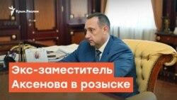 В Крыму пропал экс-заместитель Аксенова | Радио Крым.Реалии