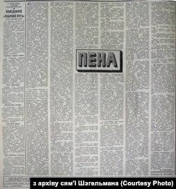 Публікацыя з разгромам выставы Шэгельмана ў «Магілёўскай праўдзе»