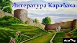 «Qarabağ ədəbiyyatı»