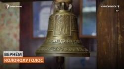 Как в Сибири восстанавливают колокола прошлых веков