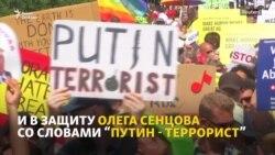 Протест накануне саммита