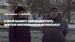 В якій валюті заощаджують жителі окупованого Луганська? | Опитування (відео)