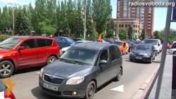 Страйк проти сепаратизму в Донецьку: автомобільні клаксони і гудки підприємств