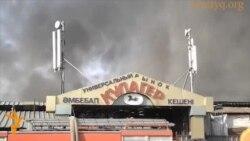 Пожар на барахолке