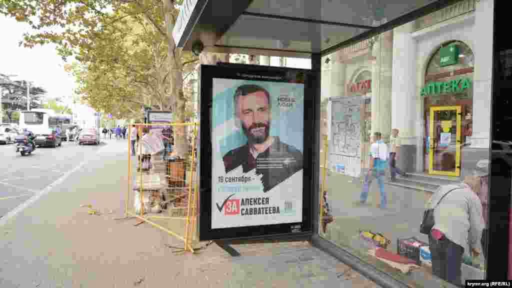 Агітаційна реклама партії «Новые люди» на проспекті Нахімова в Севастополі, 18 вересня
