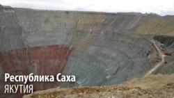 """Почему село Малыкай прозвано """"Малым Кайфом"""": алмазы против экологии"""