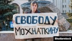 Пикет в поддержку Сергея Мохнаткина в Москве, 30 апреля 2016 года