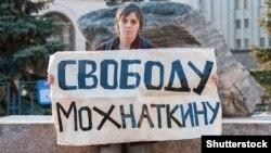 Акция в защиту Мохнаткина
