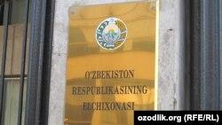 Табличка при входе в здание посольства Узбекистана в Москве.