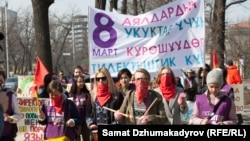 Марш феминистских организаций в Бишкеке. 8 марта 2017 года.