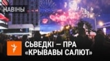 Сьведкі «крывавага салюту» расказваюць пра трагедыю 3 ліпеня